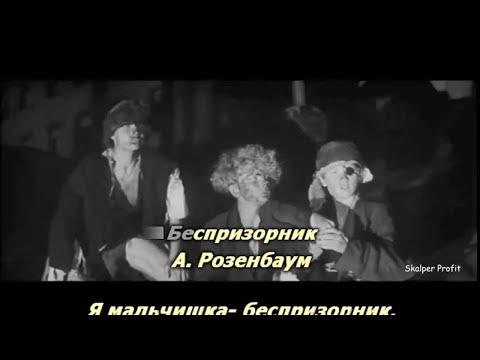 Александр Розенбаум- Беспризорник- караоке(вар.2)