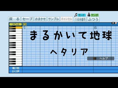 【パワプロ2018】応援曲 まるかいて地球 【Axis powers ヘタリア】