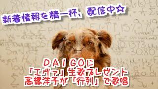 日本テレビ系「24時間テレビ38 愛は地球を救う」の100キロチャリ...