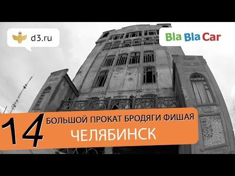 Прокат Фишая - Город 14 - Челябинск
