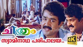Swaminatha Paripalaya (4K Video) - Chithram Malayalam Movie Song | Choice Network