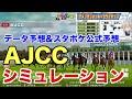 【競馬】AJCC シミュレーション《過去10年データ競馬予想&スタポケ公式予想》