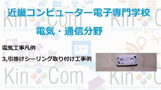 3引掛けシーリング取り付け工事 thumbnail