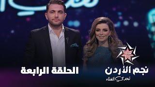 نجم الأردن، الموسم الثالث، تحدي الغناء، الحلقة الرابعة