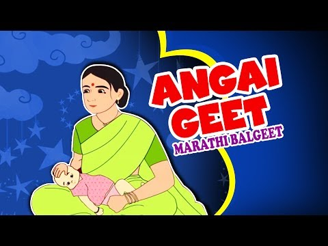 Angai Geet - Marathi Animation Song for Kids