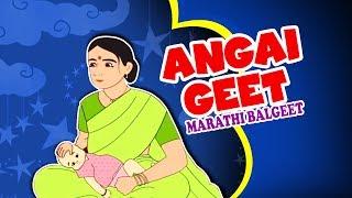 Angai Geet - Marathi Animation Song for Kids