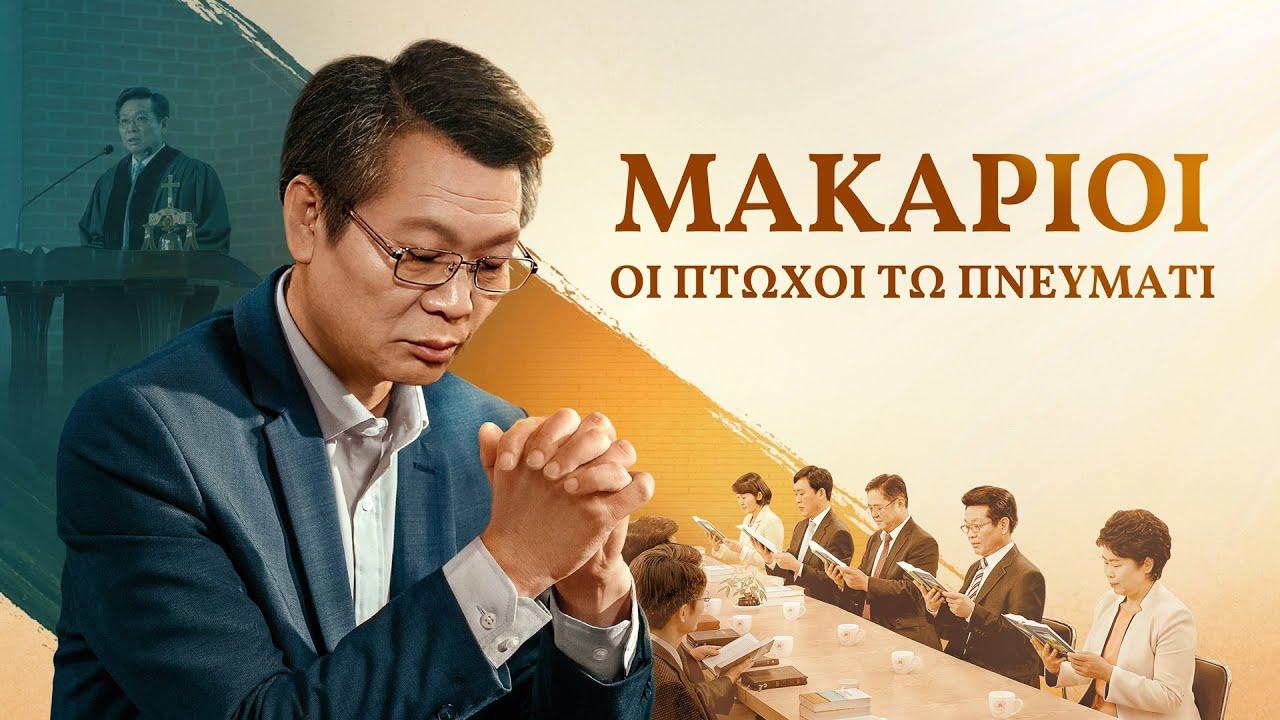 Χριστιανική ταινία στα Ελληνικά «Μακάριοι οι πτωχοί τω πνεύματι» (Τρέιλερ)