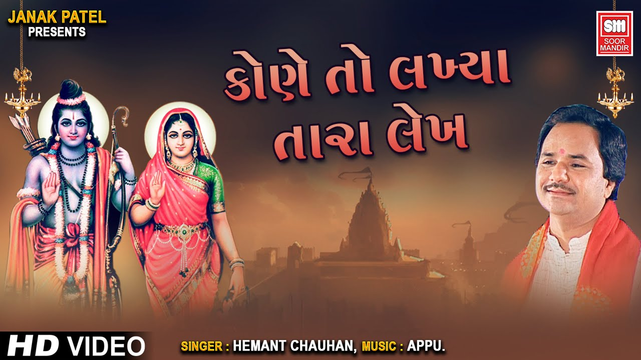 Kone To Lakhya Tara Lekh : Hemant Chauhan : Vinela Moti Bhajan : Soormandir