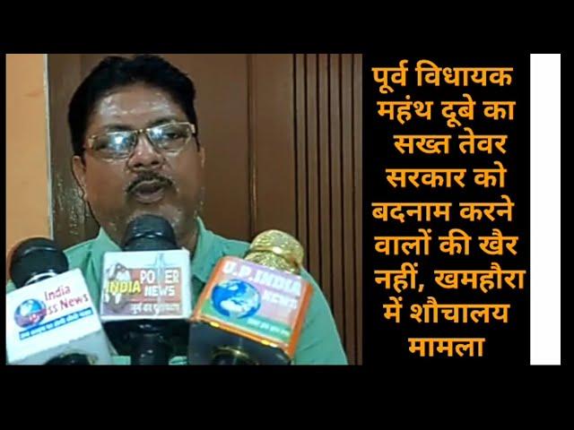 पूर्व विधायक महंथ दूबे का सख्त तेवर सरकार को बदनाम करने वालों की खैर नहीं, खमहौरा में शौचालय मामला