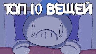 Топ 10 Вещей Из-за Которых  Не Сплю Ночью | Top 10 Things That Keep Me Awake at Night (RUS DUB)