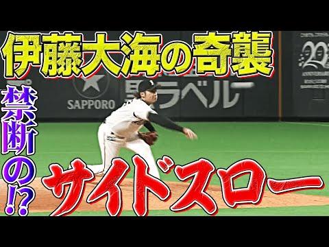 【奇襲の一球】伊藤大海『禁断の!? サイドスロー投法』