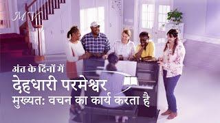 Hindi Christian Music Video | अंत के दिनों में देहधारी परमेश्वर मुख्यत: वचन का कार्य करता है