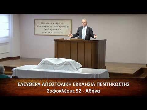 Βασιλέων Β΄ κεφ. ε' (5) 1-27 // Κώστας Κοροβέσης