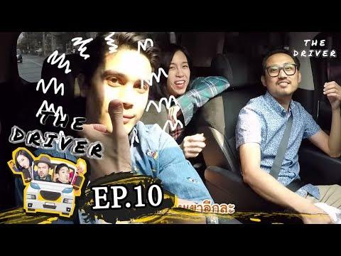 The Driver EP.10 - ซันนี่ พี่บอล