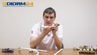 видео Латунные фитинги для труб пнд: преимущества, способы соединения и выбор, инструкция по монтажу