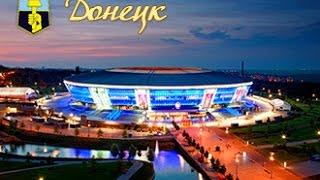 Донецк до войны