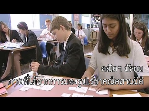 คณิตฯ มัธยม ภาพที่ได้จากการมองรูปเรขาคณิตสามมิติ