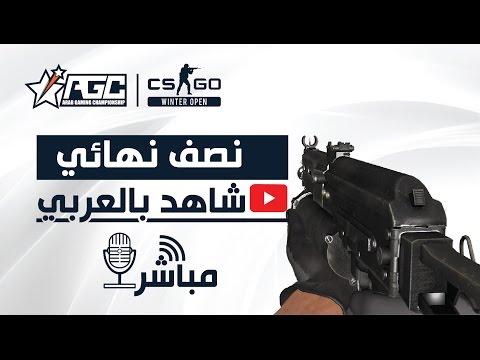 AGC | CS:GO Winter Open | تعليق عربي | النصف النهائي  |