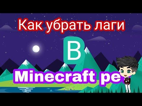 🔥 2 Способа убрать лаги в Minecraft pe II Проверено мною ! ✔