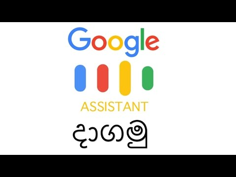 How to Get Google Assistant On Any Phone Running Android in Sinhala by Sinhalatech No Root