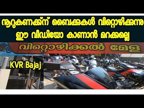 Used Bike Mega Mela In Kvr Bjajaj |Episode 17|