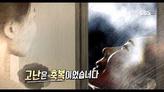 배우 김민정 l 고난은 축복이었습니다 l 간증드라마 [실화극장 새롭게 하소서 16회]