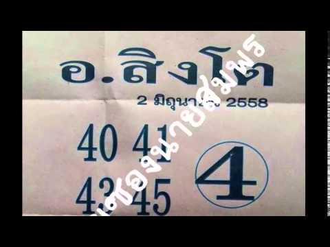 หวยซองอาจารย์สิงโต  2/06/58