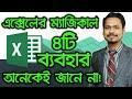 Excel 4 Super Hidden Tricks | Best Excel Bangla Tutorial 2018 || Part 08