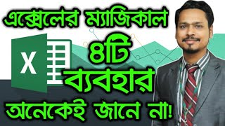 Excel 4 Super Hidden Tricks | Best Excel Bangla Tutorial 2018 || Part 08