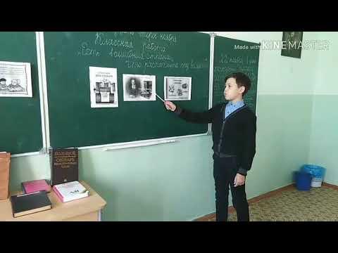 День словаря. Багданов Раис