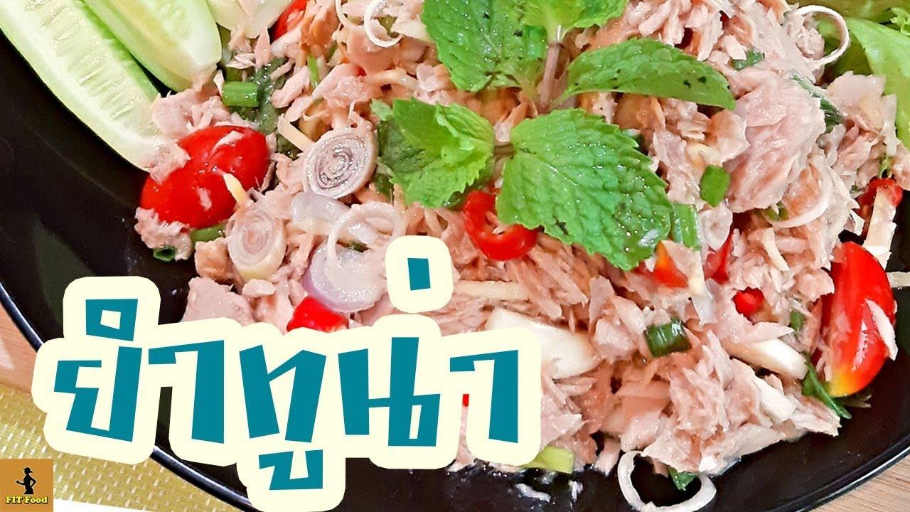 ยำทูน่า ทำอาหารง่าย ๆ เมนูสุขภาพ Spicy Tuna Salad อาหารลดน้ำหนักสูตรอร่อยยําทูน่ากระป๋อง By Fit Food