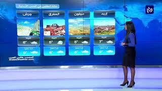 النشرة الجوية الأردنية من رؤيا 25-1-2018