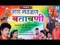Gan Gavalan Batawani - Marathi Comedy Tamasha - Sumeet Music video