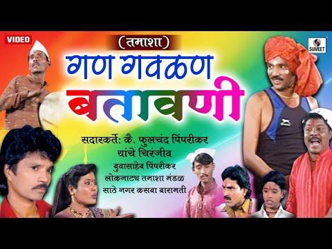 Gan Gavalan Batawani - Marathi Comedy Tamasha - Sumeet Music