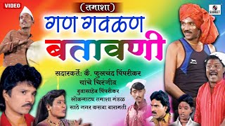 Repeat youtube video Gan Gavalan Batawani - Marathi Comedy Tamasha - Sumeet Music
