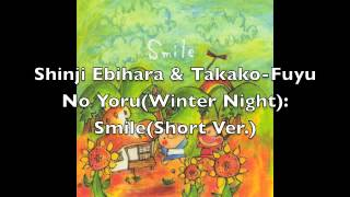 Shinji Ebihara & Takako - Fuyu No Yoru(Winter Night): Smile (Short Ver.)
