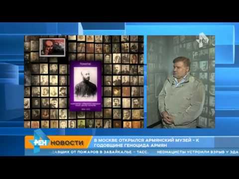 В Москве открылся армянский музей к годовщине геноцида армян