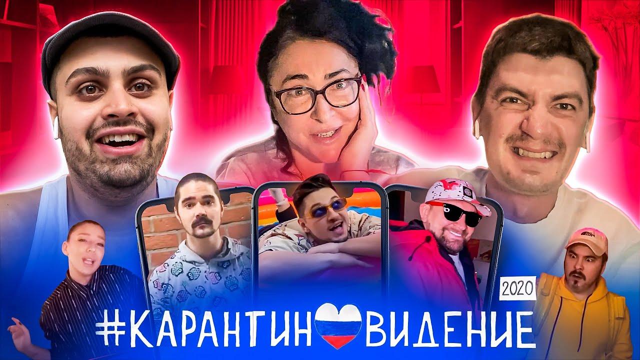 Карантиновидение 2020 — Саша Гудков, Джавид, Лолита