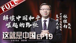 "【Full】《这就是中国》第19期:探讨中国在合作共赢中实现""和平崛起""的内外因素 张维为大胆判断中美贸易摩擦美国损失更大!【东方卫视官方高清】"