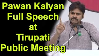 Pawan Kalyan Full Speech At Jana Sena Party Public Meeting In Tirupati | HMTV