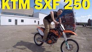 KTM SX 250F. ГРАМОТНЫЙ ОБЗОР. Кроссовый мотоцикл