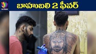 baahubali 2 craze prabhas fan got baahubali tattoo on his body   fatafat news   tollywood tv telugu