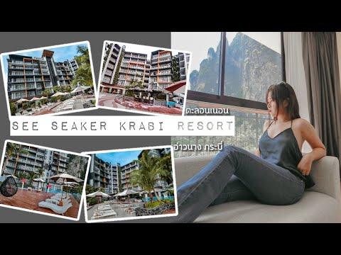 [ตะลอนนอน] Sea Seeker Krabi Resort ซีซีคเกอร์กระบี่