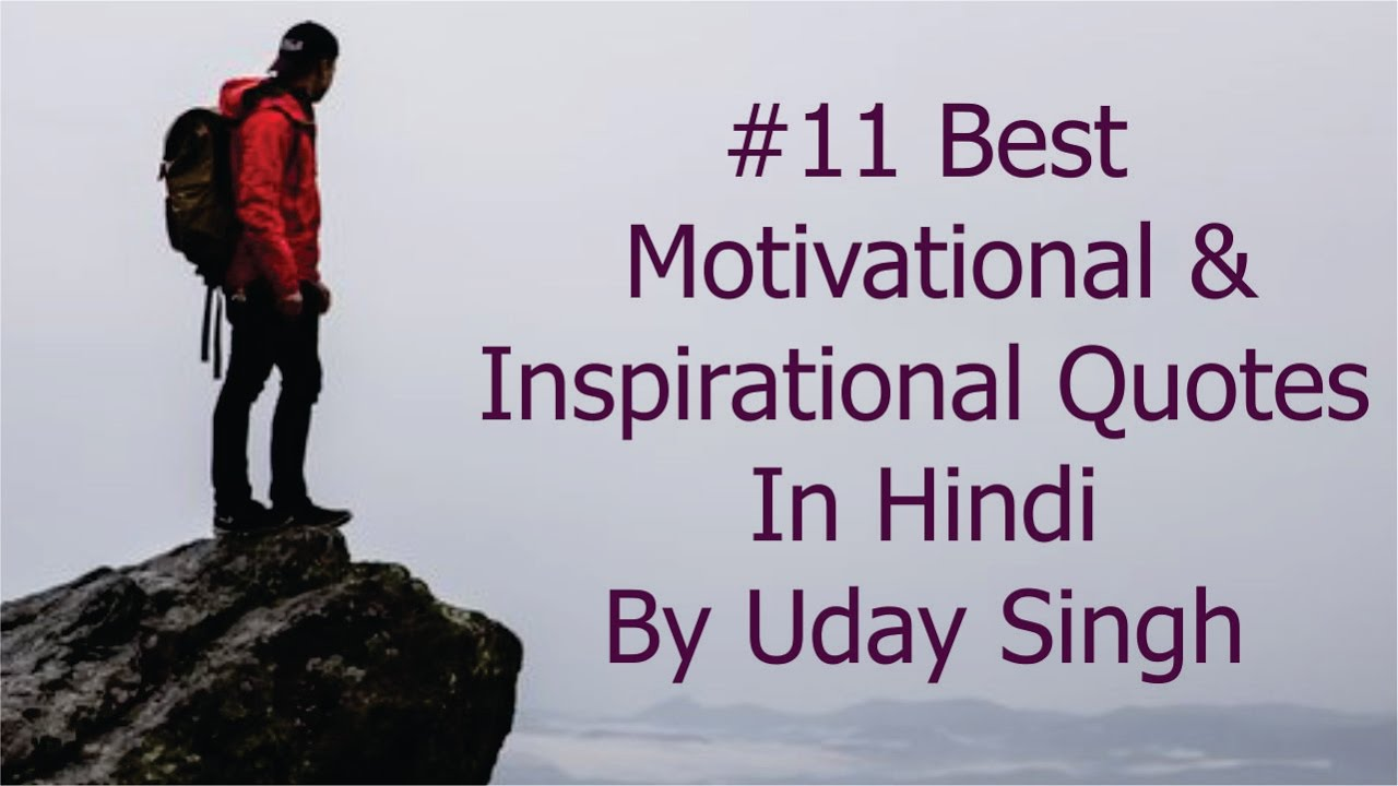 Image of: Motivational 11 Best Motivational Inspirational Quotes In Hindi By Uday Singh Youtube Pinterest 11 Best Motivational Inspirational Quotes In Hindi By Uday Singh