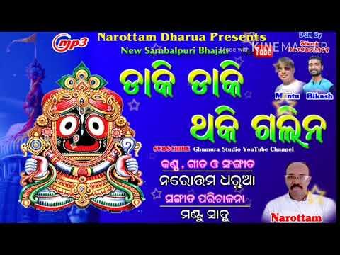 Daki Daki Thaki Galin Na (Narottam Dharua) New Sambalpuri Bhajan 2018