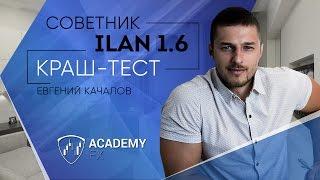 Советник Ilan 1.6: Краш-Тест!
