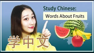 Study Chinese In 10 Minutes: Words About Fruits | How To Say