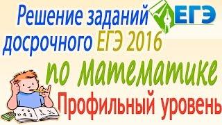Решение демоварианта КИМов ЕГЭ-2016 по математике (профильный уровень)