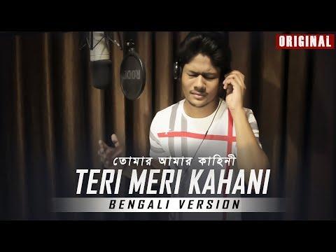 teri-meri-kahani-:-bengali-version-|-tomar-amar-kahini-|-r-joy-&-hiran