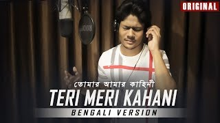 Teri Meri Kahani Bengali Version R Joy Mp3 Song Download